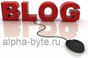 Что такое блог и для чего он нужен