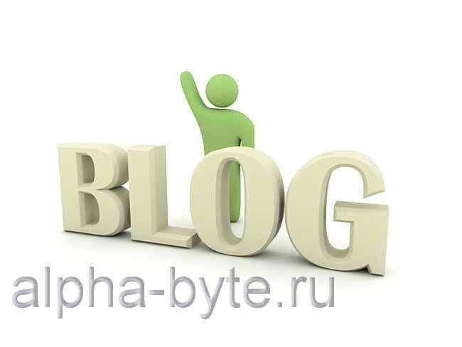Блоги - что это и какая от них польза