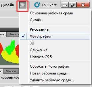 переключатель рабочих сред в Photoshop SC5