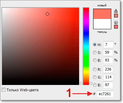 Копируем цвет и вставляем в редактор