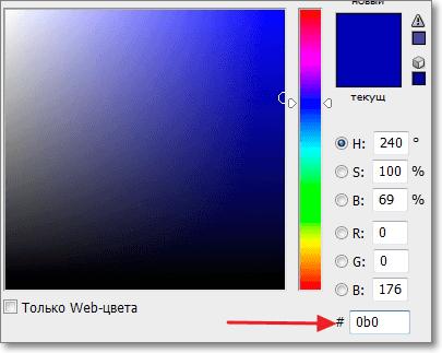 Неправильное отображение трехзначного кода в редакторе фотошоп