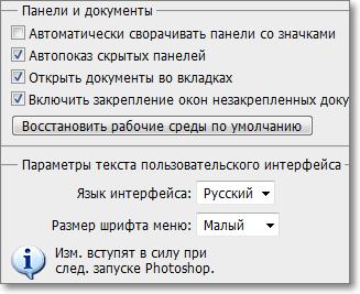 Настройка панелей и документов в Photoshop
