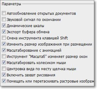 Основные параметры Adobe Photoshop