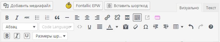 Визуальный редактор на сайте WordPress
