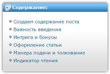 Содержание статьи на сайте WordPress