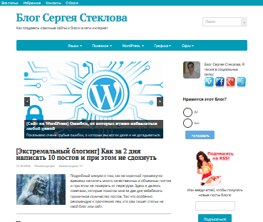 Удобный дизайн блога на WordPress
