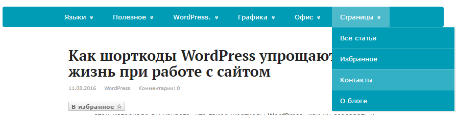 Меню со скрытыми страницами на блоге WordPress