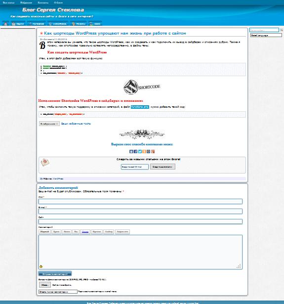 Старый веб-дизайн записей на моем блоге