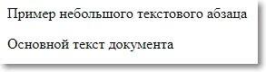 Пример отображения абзаца на html-странице