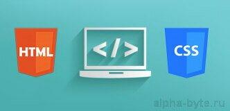 Язык HTML 3.2 и каскадная таблица стилей CSS