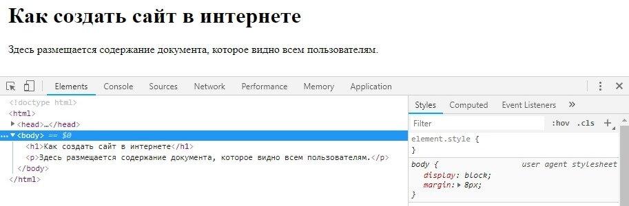 Встроенный в браузере инструмент веб-разработчика для работы с исходным кодом сайта