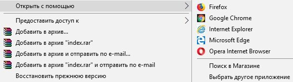 Как открыть html файл на своем компьютере