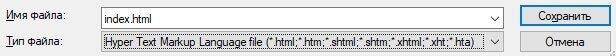 Как сохранить html страницу сайта правильно и без ошибок
