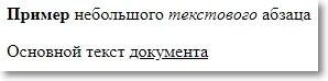 Пример выделения текста на html-странице