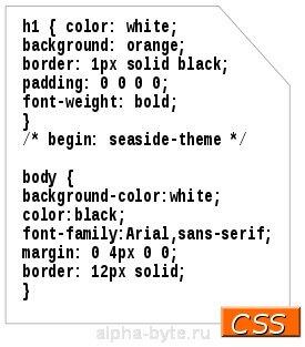 Что такое CSS и для чего он нужен при создании веб-страниц и сайтов