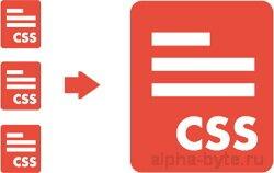 Объединение файлов CSS стилей на сайте