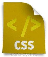 Разбираем все основы CSS при создании сайтов и веб-страниц
