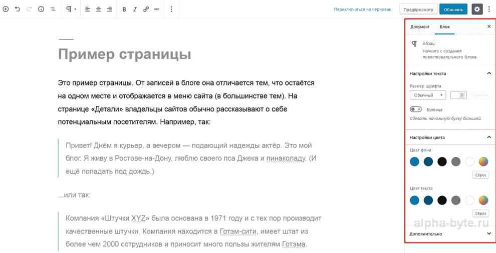 Редактор Gutenberg в Вордпресс