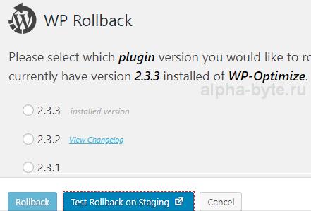 Удобный и быстрый откат на старую версию плагина WordPress