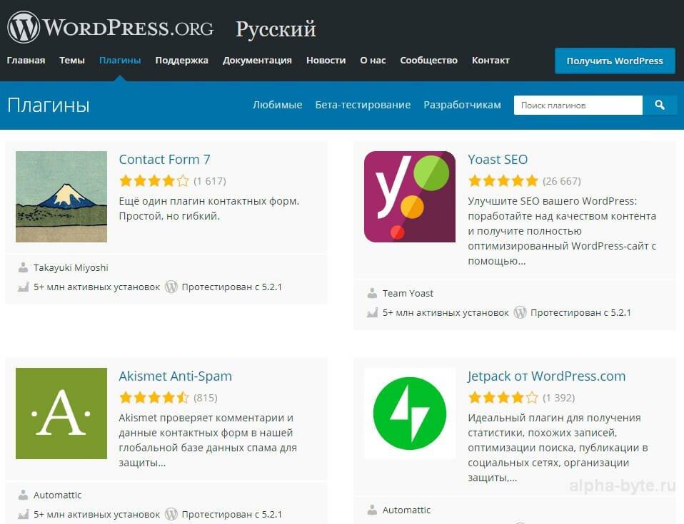 Плагины WordPress в официальном репозитории