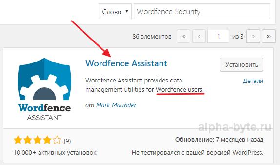 Поиск аддонов wordPress под определенные плагины