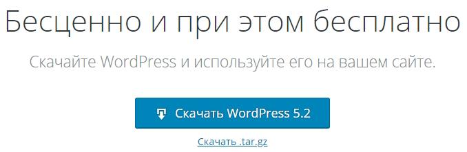 Официальный сайт для бесплатного скачивания WordPress