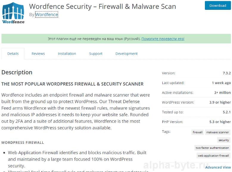 Страница бесплатного плагина в официальном каталоге WordPress