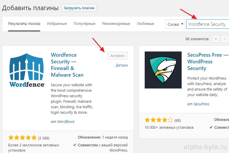 Как проходит установка плагинов WordPress на сайт