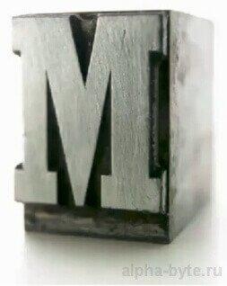 Как выглядит металлическая литера в докомпьютерную эру