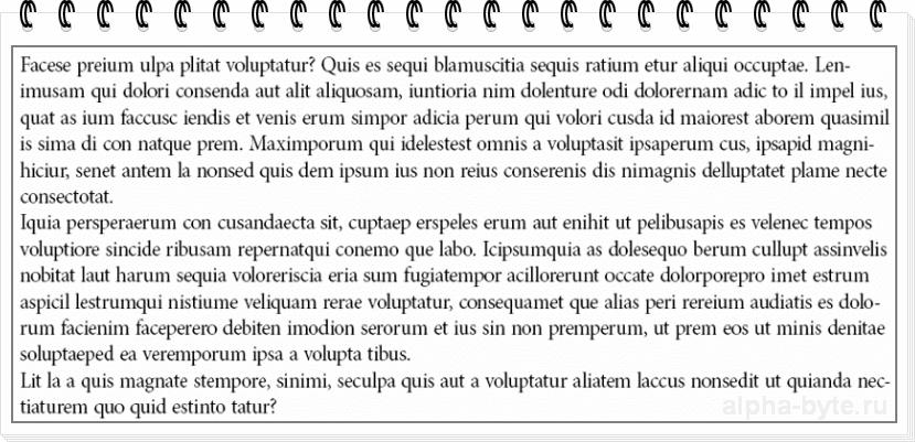 Хороший пример текстового шрифта для чтения основного материала