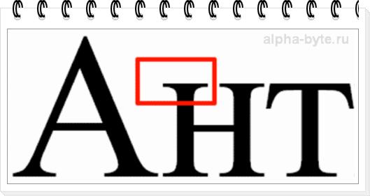 Засечки со скруглением в наборных шрифтах