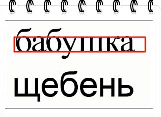 Пример использование засечек в букв