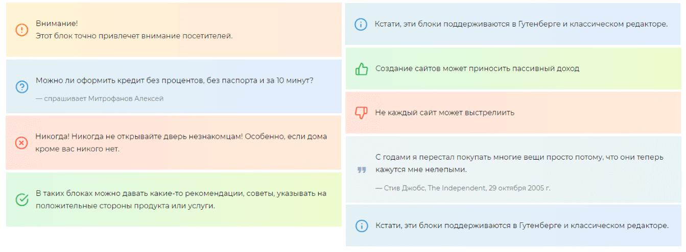Основные блоки внимания для оформления текста в статьях сайта