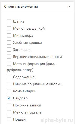 Какие элементы можно спрятать в шаблоне Reboot