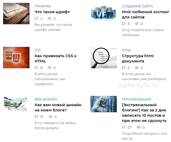 Маленькие карточки записей на сайте WordPress