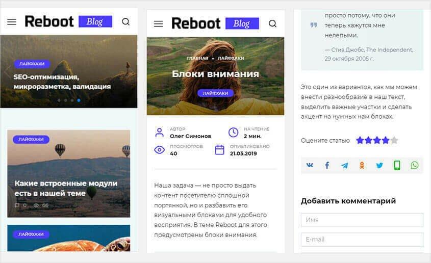 Как отображается сайт на мобильных устройствах с темой Reboot