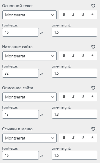 Какие настройки типографики имеются в теме Reboot