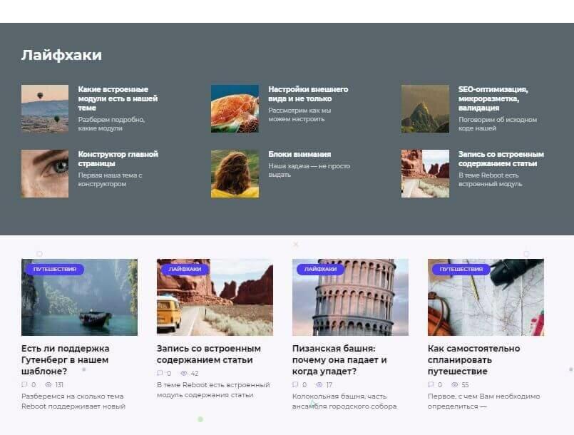 Подробный обзор возможностей темы Ребут для сайта Вордпресс
