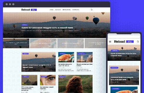 Обзор возможностей темы Reboot для сайта на WordPress