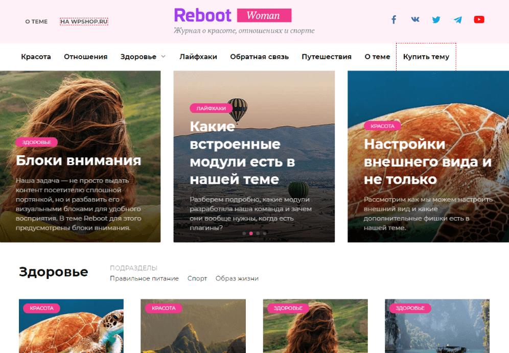 Несколько красивых слайдов в теме Ребут для сайта Вордпресс