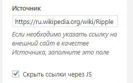 Скрытие ссылки на источник для сайта на теме Ребут