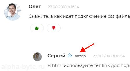 Как выглядит значок автора записи в комментариях на сайте
